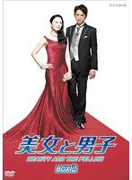 仲間由紀恵出演:美女と男子