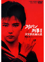 スケバン刑事2