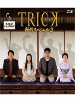 飯島直子出演:トリック新作スペシャル3