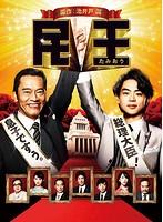 本仮屋ユイカ出演:民王