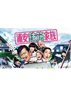 浦安鉄筋家族 Blu-ray BOX (ブルーレイディスク)