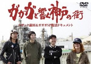 ガガガと響く神戸の街