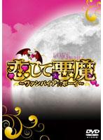 加藤ローサ出演:恋して悪魔〜ヴァンパイア★ボーイ〜
