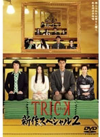 高橋真唯出演:TRICK