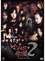 前田敦子出演:マジすか学園2