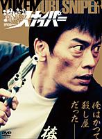 伊藤裕子出演:湯けむりスナイパー