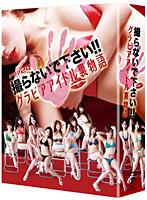 撮らないでください!! グラビアアイドル裏物語 DVD-BOX