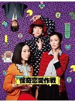 緒川たまき出演:怪奇恋愛作戦