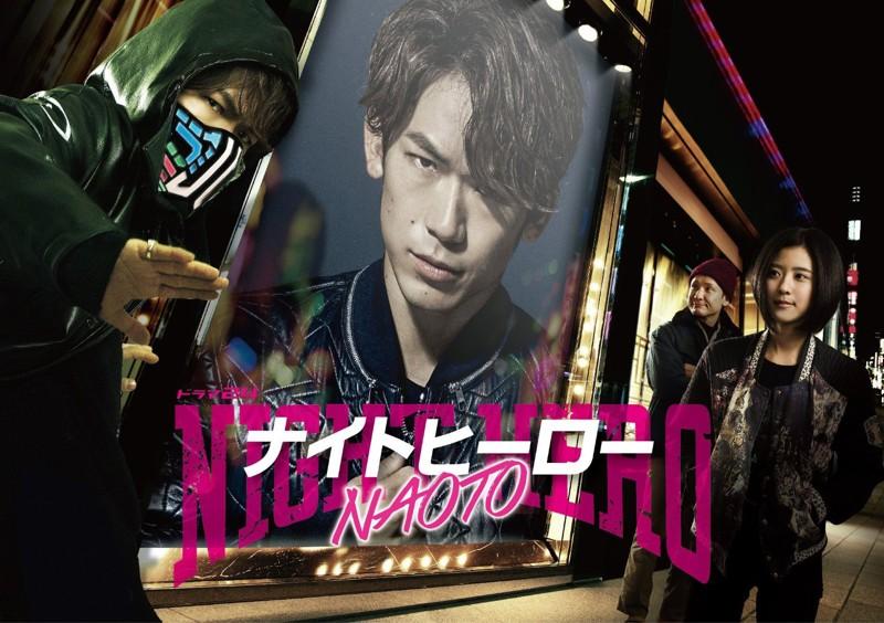 ナイトヒーロー NAOTO DVD-BOX