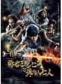 勇者ヨシヒコと導かれし七人 DVD BOX