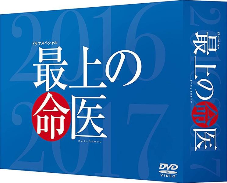 最上の命医 スペシャル 2016&2017 DVD-BOX