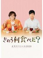 田中美佐子出演:きのう何食べた?正月スペシャル2020