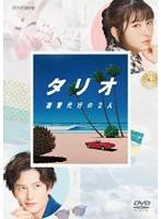 浜辺美波出演:タリオ