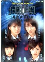 藤本綾出演:日テレジェニック2002
