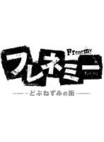 フレネミー-どぶねずみの街-DVD-BOX