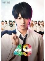 49 DVD-BOX 豪華版 (初回限定生産)