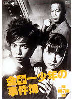 金田一少年の事件簿 5
