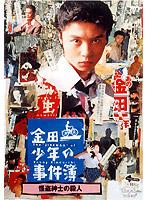 金田一少年の事件簿「怪盗紳士の殺人」