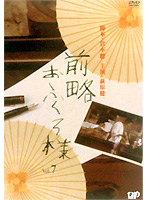 石井トミコ出演:前略おふくろ様
