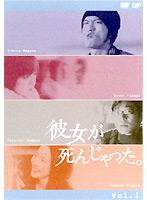赤坂七恵出演:彼女が死んじゃった。Vol.1
