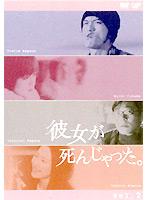 赤坂七恵出演:彼女が死んじゃった。Vol.2