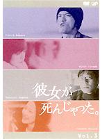 赤坂七恵出演:彼女が死んじゃった。Vol.3
