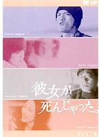 赤坂七恵出演:彼女が死んじゃった。Vol.4