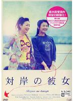 石田未来出演:対岸の彼女