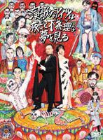 田中広子出演:演歌なアイツは夜ごと不条理(パンク)な夢を見る