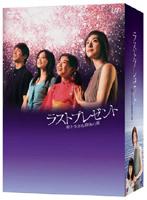 ラストプレゼント 娘と生きる最後の夏 DVD-BOX(4枚組)