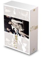 ハケンの品格 DVD-BOX(4枚組)