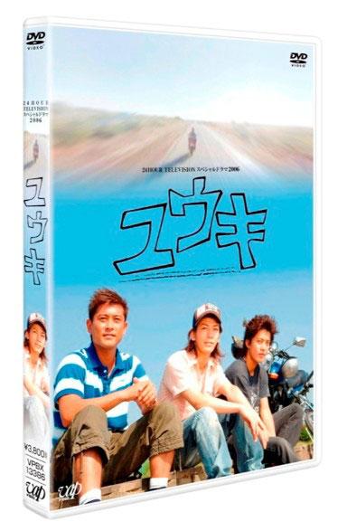 24HOUR TELEVISION スペシャルドラマ 2006 ユウキ