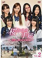 宮崎美穂出演:桜からの手紙
