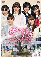仲川遥香出演:桜からの手紙