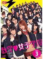 数学女子学園 Vol.3