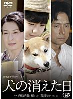 終戦ドラマスペシャル 犬の消えた日