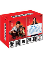 受験の神様 DVD-BOX(4+1枚組)