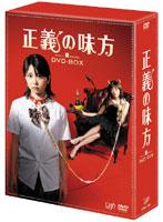 正義の味方 DVD-BOX (5枚組)