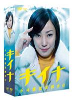 キイナ 〜不可能犯罪捜査官〜 DVD-BOX (本編4枚組+特典ディスク1枚)