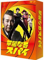 深田恭子出演:華麗なるスパイ