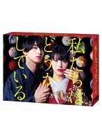 浜辺美波出演:日本テレビ水曜ドラマ「私たちはどうかしている」DVD-BOX