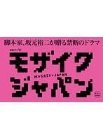 モザイクジャパン【根岸季衣出演のドラマ・DVD】