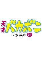 スペシャルドラマ『天才バカボン〜家族の絆』【羽田美智子出演のドラマ・DVD】