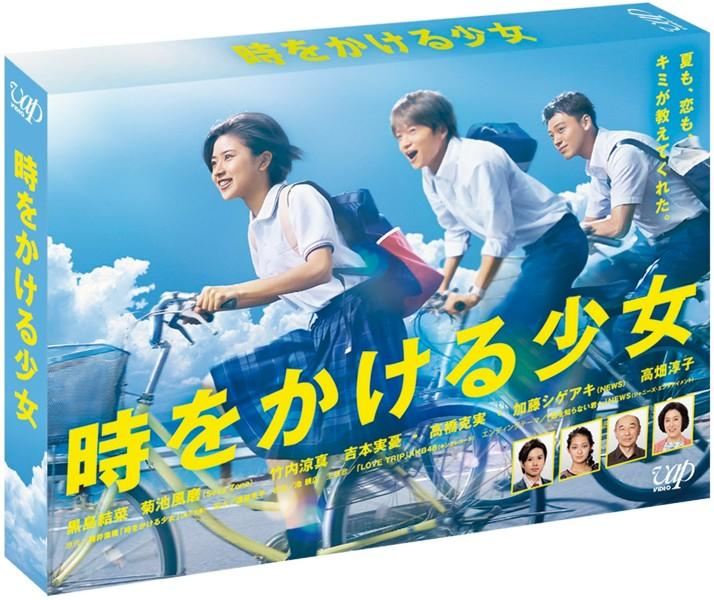時をかける少女 DVD-BOX