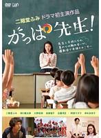 がっぱ先生!【岸本加世子出演のドラマ・DVD】