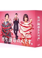 ボク、運命の人です。DVD-BOX【石野真子出演のドラマ・DVD】