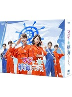 高橋真唯出演:マジで航海してます。DVD-BOX
