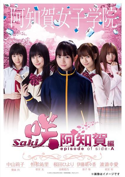ドラマ「咲-Saki-阿知賀編 episode of side-A」 豪華版DVD-BOX