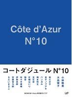 コートダジュールNo.10