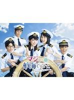 武田玲奈出演:マジで航海してます。〜Second